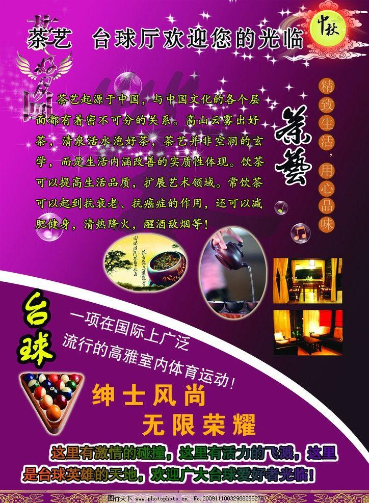 茶艺 台球 中秋月亮 星星 花边 紫色背景 乐符图片图片