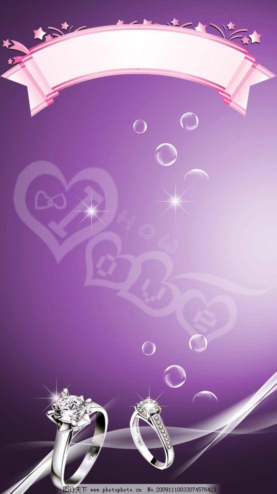 钻戒海报模版 钻戒 爱心 泡泡 紫色背景 海报模版 素材类 其他 psd