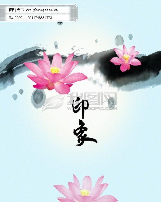 中国元素 中国元素免费下载 中国元素中国风景中国书法中国山水中国