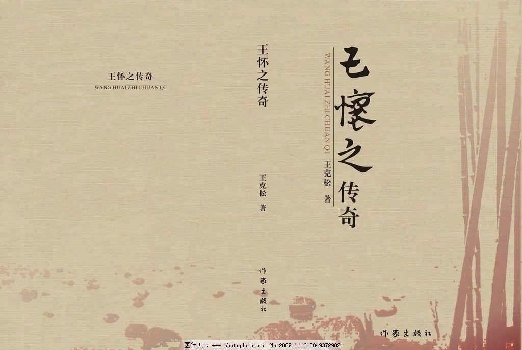 王怀之传奇 书籍封面设计 竹子 复古 人物传记 石头 矢量