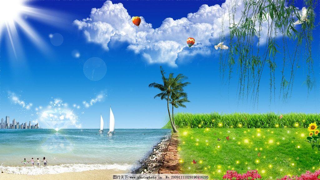 风景 蓝天白云 树 草地 红花 柳树 大海 太阳 源文件