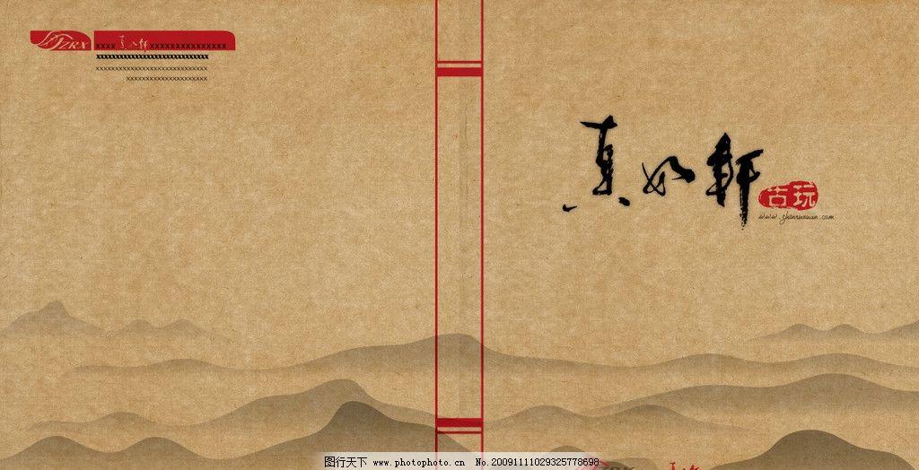 画册封面      画册 板式 复古 牛皮纸 大气      古玩 古董 古书
