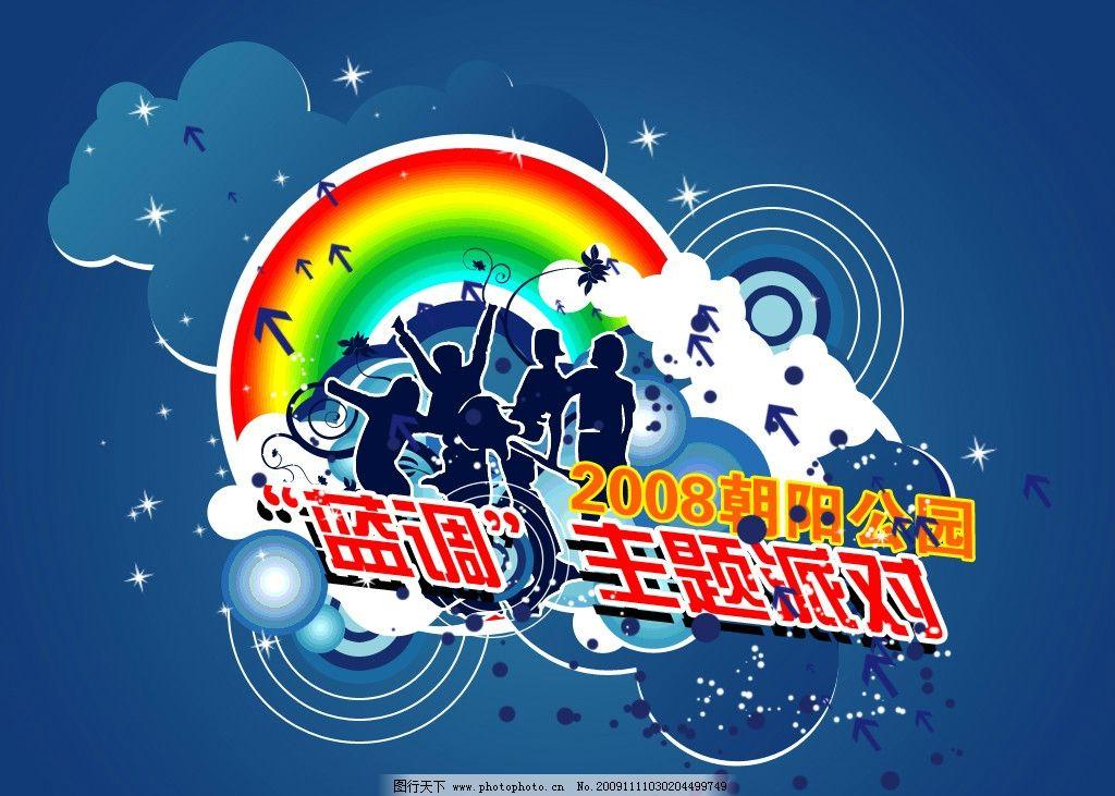 主题派对海报 音乐 主题派对 海报 蓝色 招贴 psd分层素材 合成图 dm