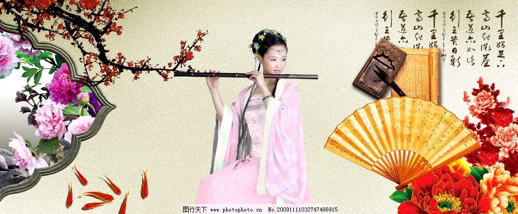 古典美女 中国风 女性 人物 吹笛 纸扇 砚台 毛笔 古书 诗