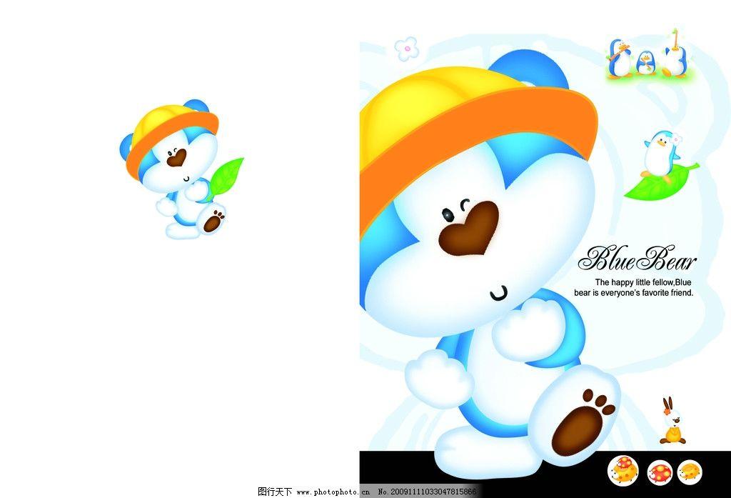 蓝色小熊 韩国卡通 非主流 小熊 可爱 本本设计 笔记本 psd分层素材