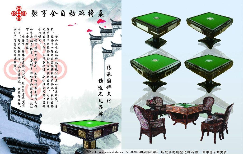 麻将桌宣传单 麻将机 山 古城 画册设计 封面设计 麻将桌设计
