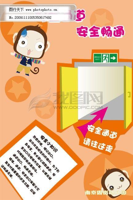 幼儿园展板免费下载 幼儿园系列手工展板模板