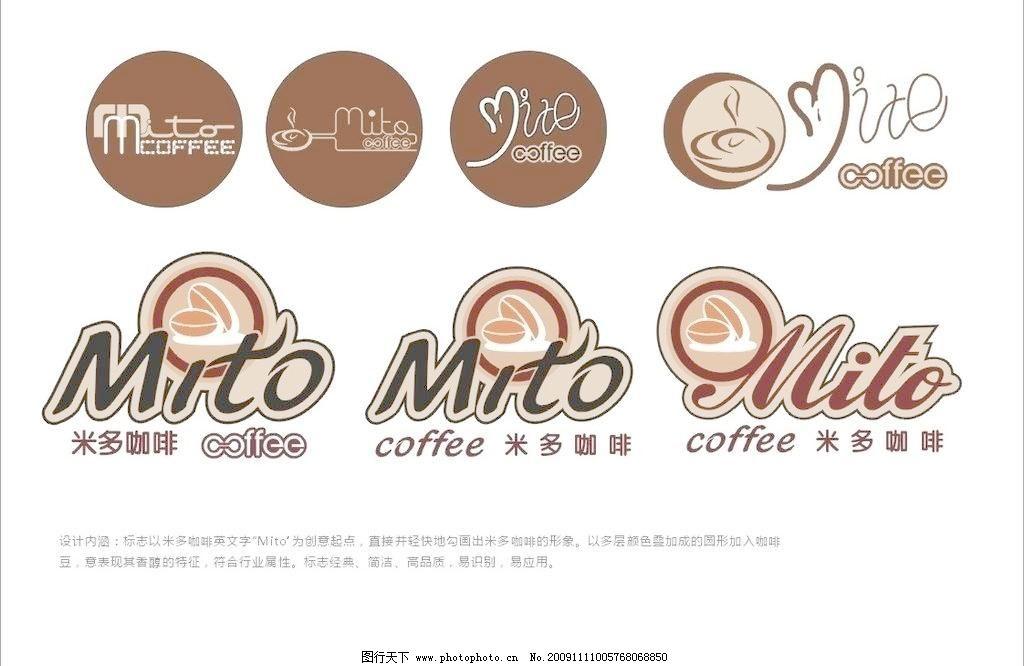 咖啡标志字体设计图片免费下载 咖啡标志 咖啡豆 咖啡标志字体设计