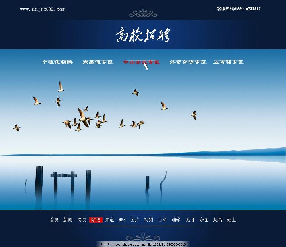 招聘网站主页设计图片_网页界面模板_ui界面设计_图行图片