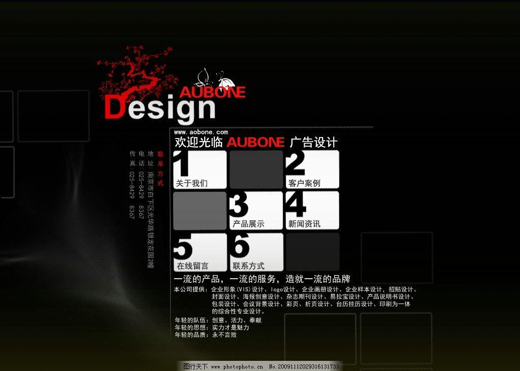广告网站 奥邦广告 美工 网站美工设计 画册设计 广告设计模板