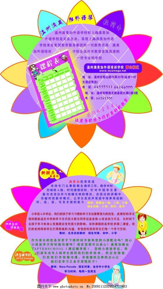 小学英语培训课程表彩页宣传单dm单图片