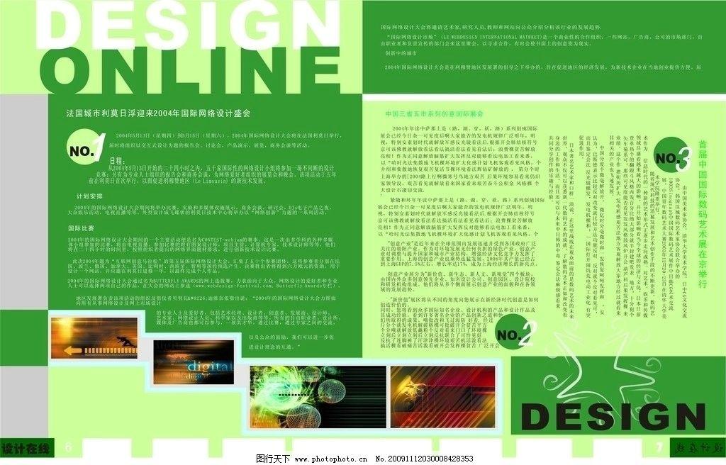 杂志版式设计 杂志 版式