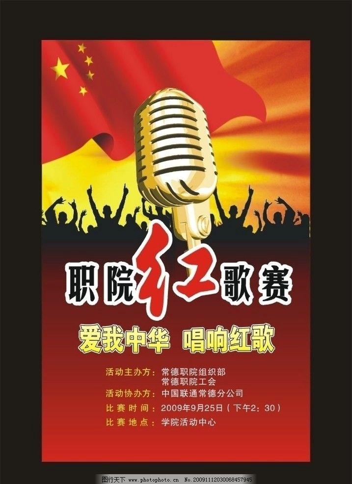红歌会 红歌 话筒 海报 海报设计 广告设计 矢量 cdr