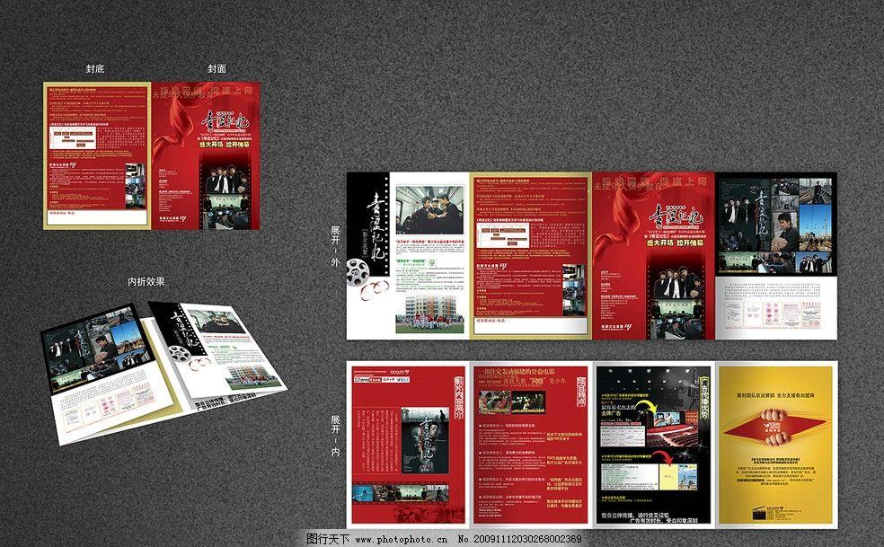 影视剧招商折页设计 影视折页设计 电视剧图片_展板