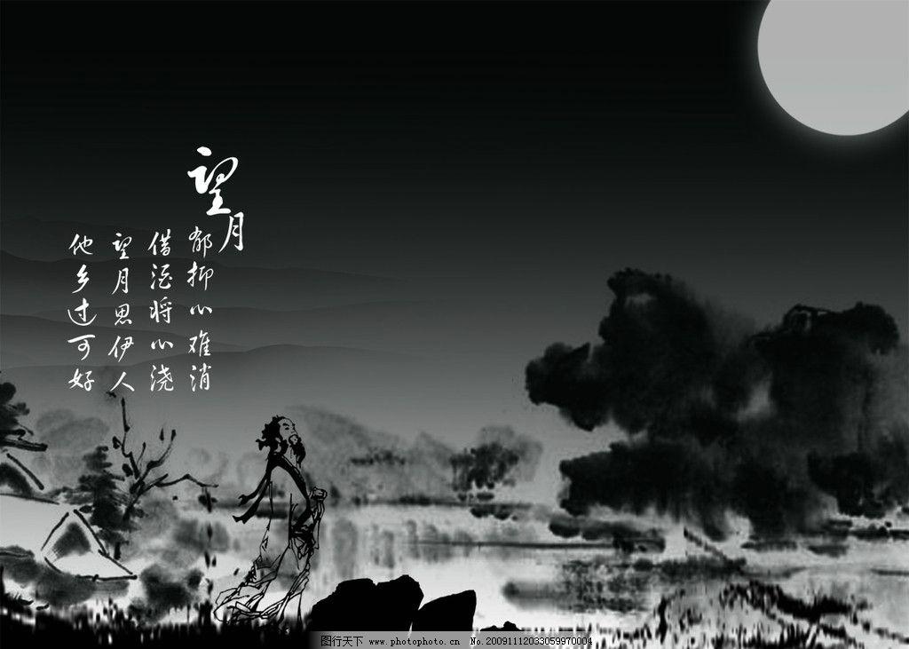 望月 水墨画 水墨山水画 月亮 中国风 古代人物 石头 房屋 源文件 300
