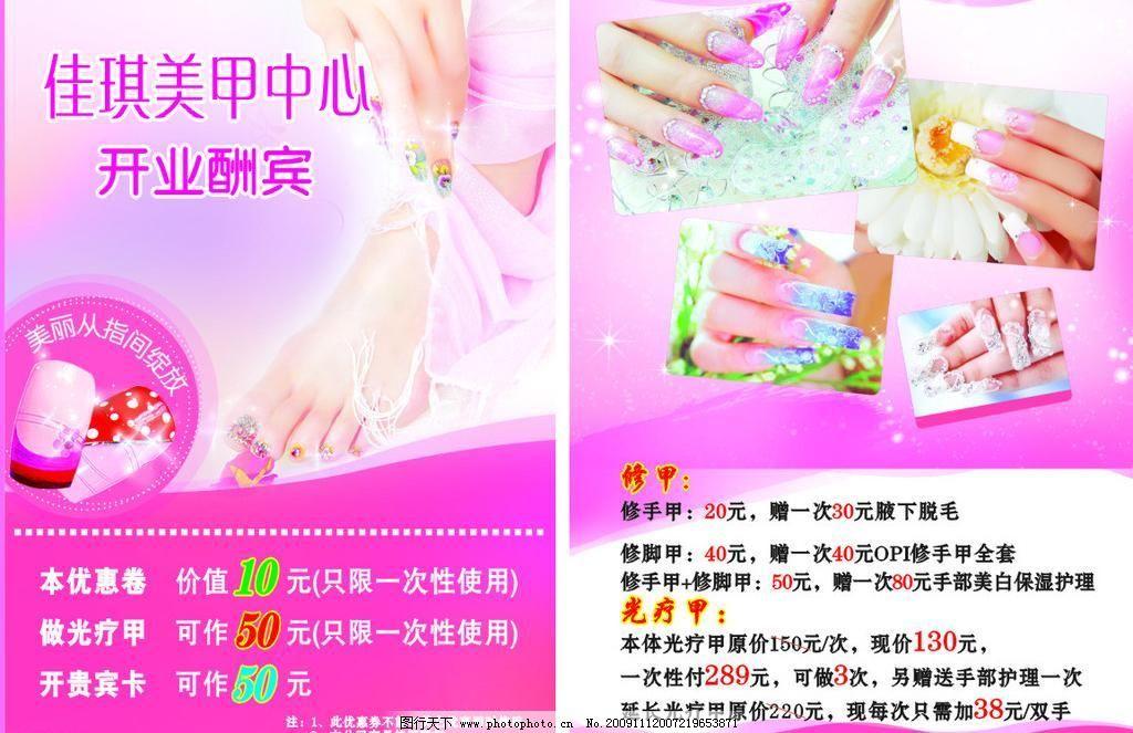 美甲广告图片免费下载 cdr 广告设计 美甲 美甲广告 美甲宣传单 其他