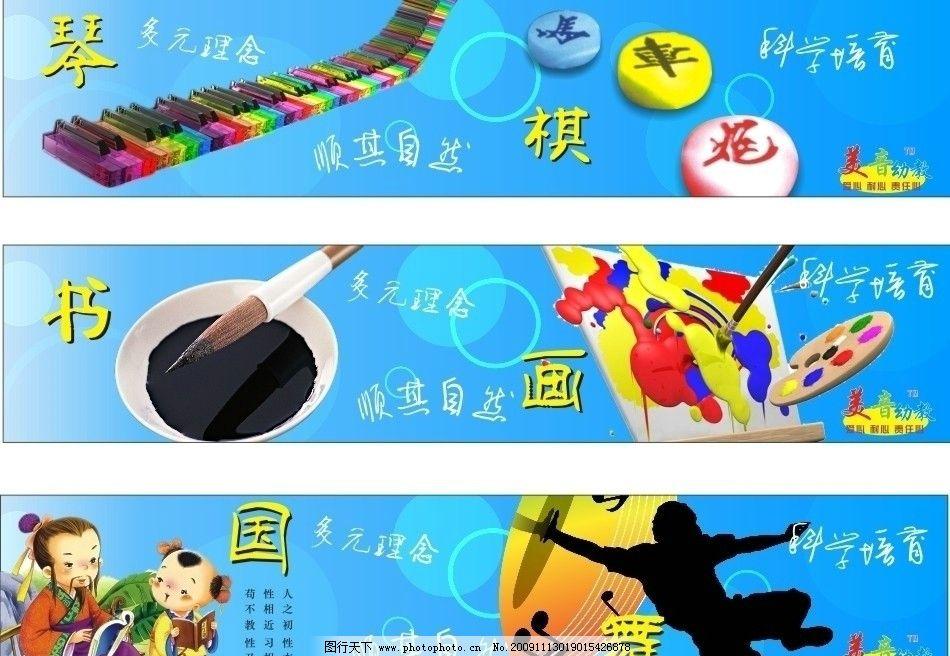 幼儿园书画装饰 幼儿园用的琴棋书画国学舞蹈图案 装饰用的 美术绘画