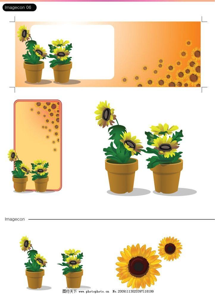 花盆 向日葵 花纹花边 底纹边框 矢量 ai