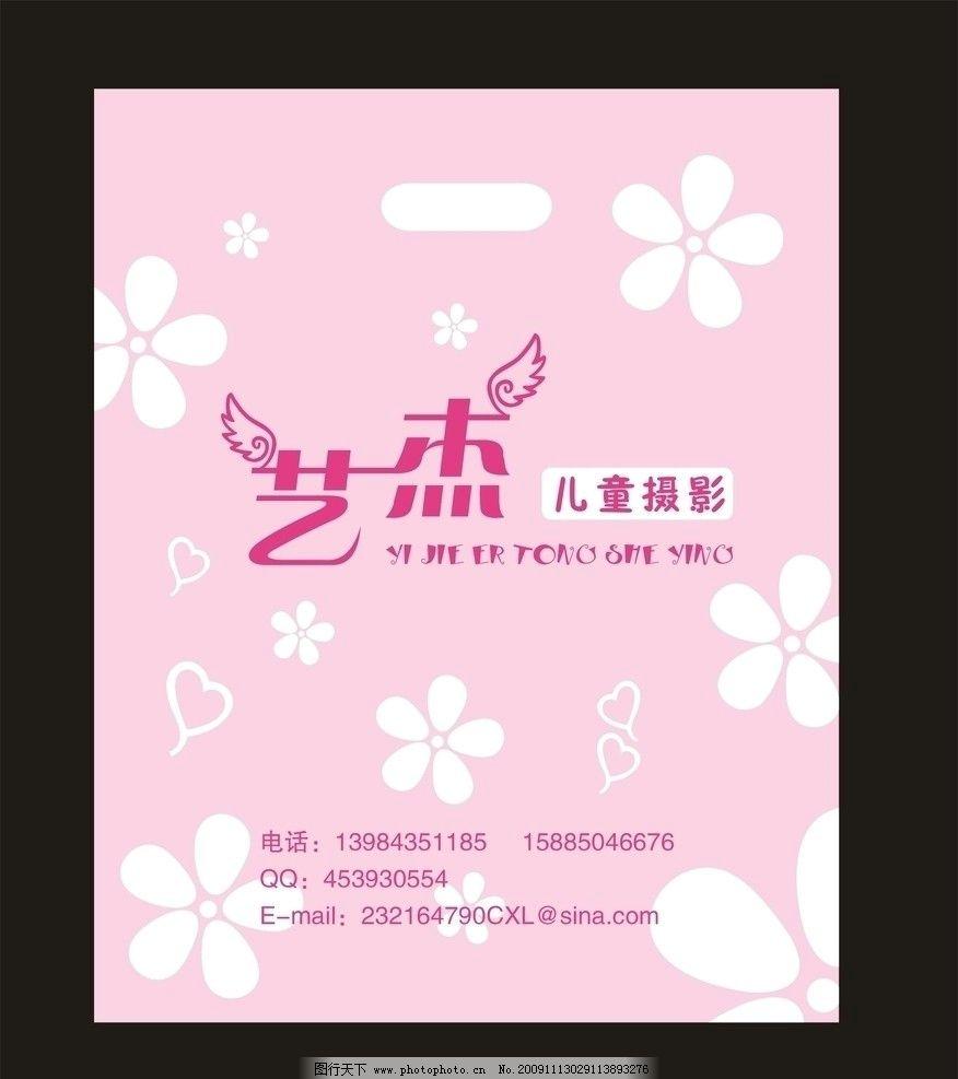 塑料手提袋 艺术文字 心形 花瓣 粉红色底 艺杰儿童摄影 包装设计图片