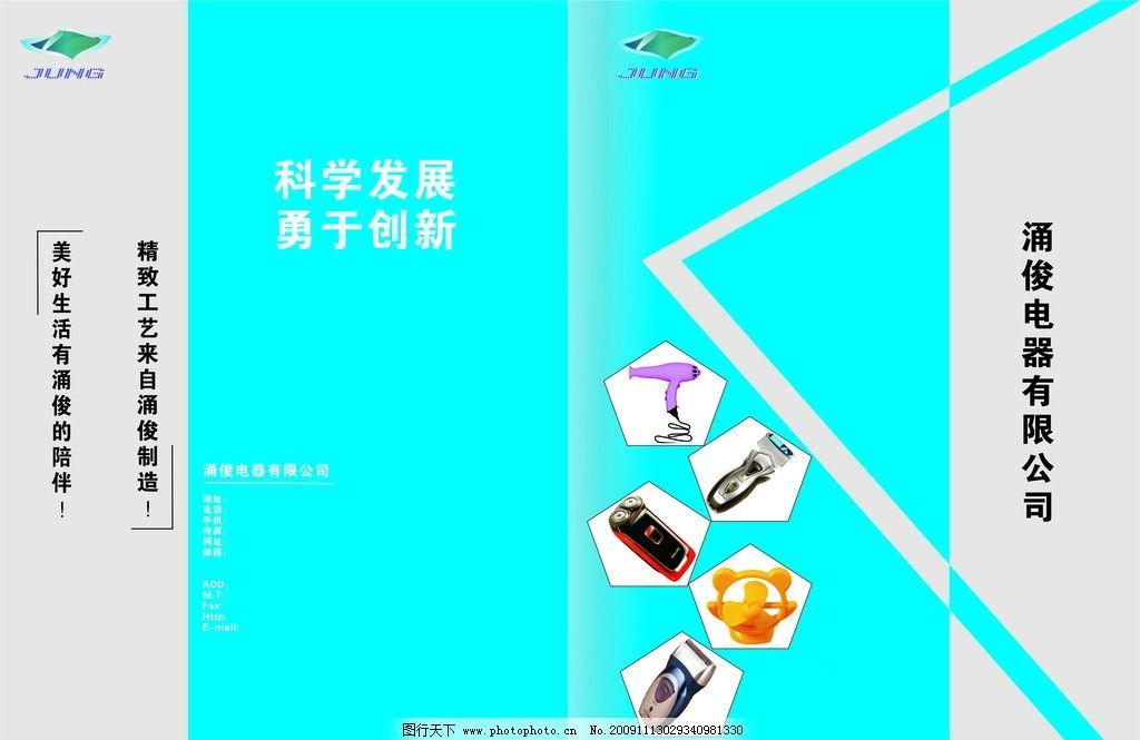 企业画册封面 精美画册      电器画册 画册设计 广告设计 矢量 cdr