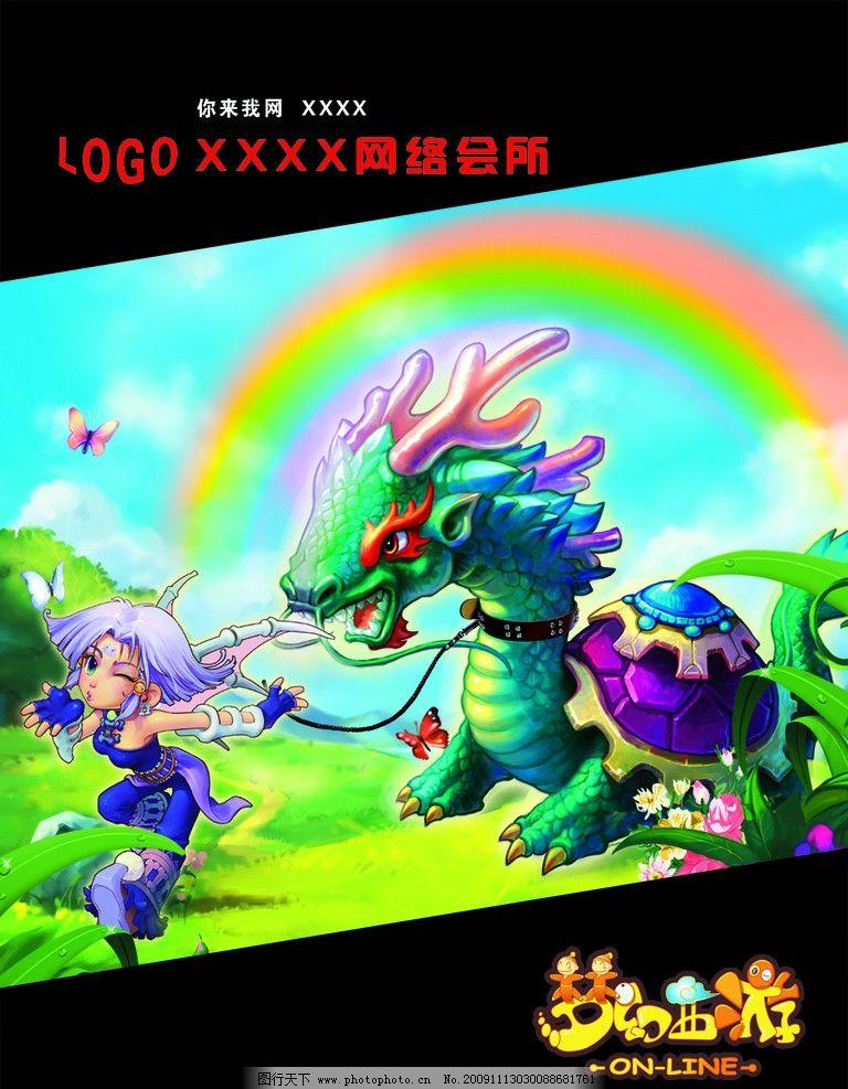 网吧游戏海报之梦幻西游图片