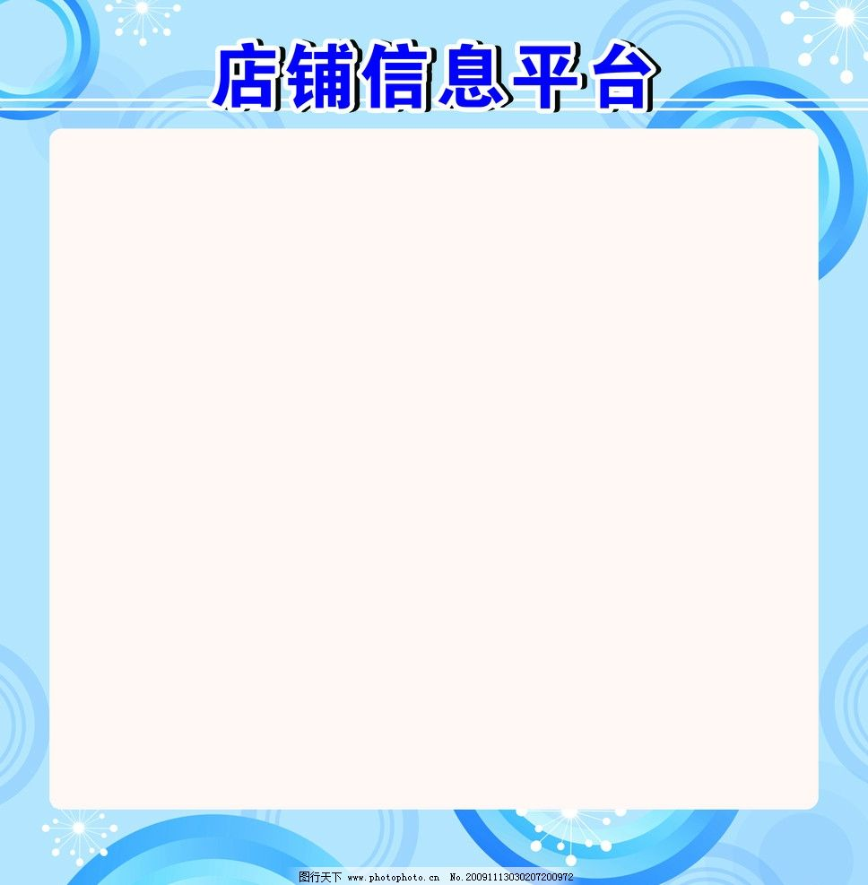 背景展板 背景 展板 蓝色 花纹 可爱 清新 展板模板 广告设计模板 源