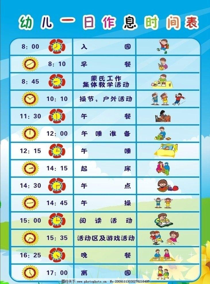 荆州市实验幼儿园 幼儿园 作息时间表 课程表 展板模板 广告设计 矢量