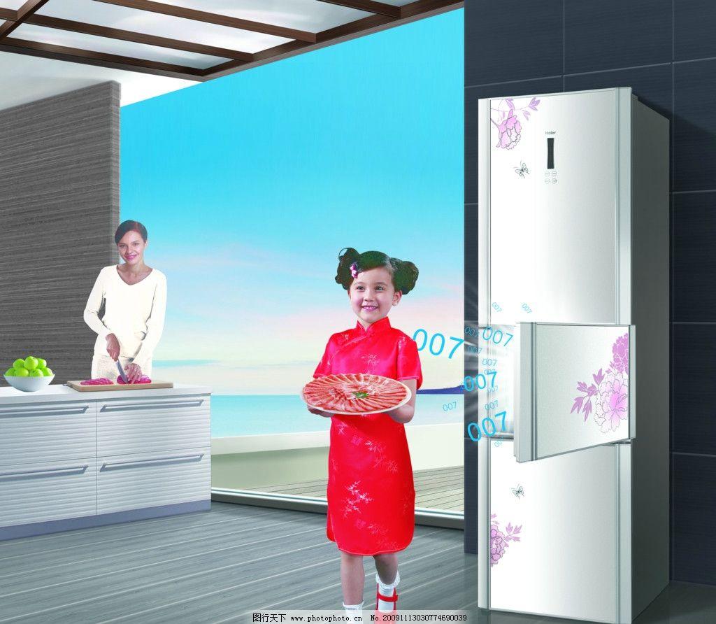 海尔冰箱车体素材图片