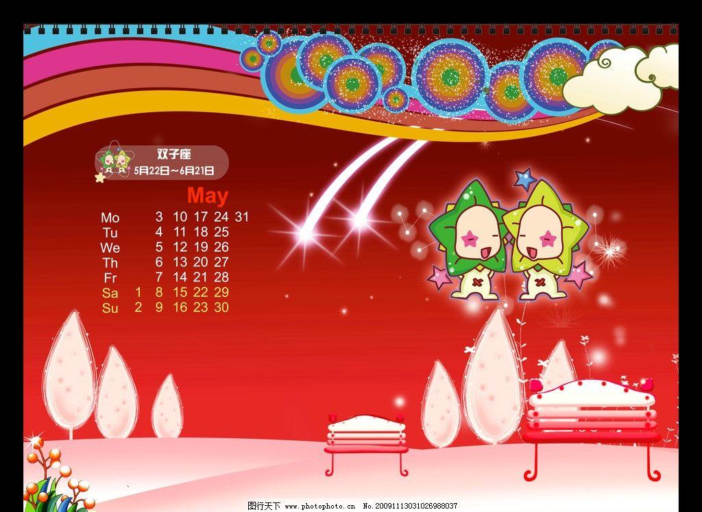 儿童素材 日历 星座 十二星座 卡通素材 花边 花纹边框 星光 星星