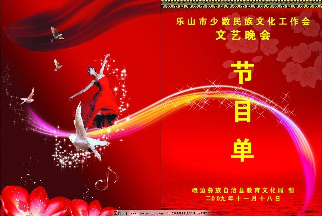 文艺晚会节目单 舞蹈 花 飘带 花纹 节目单 其他设计 广告设计 矢量