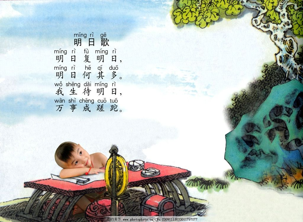 儿童诗歌模板图片