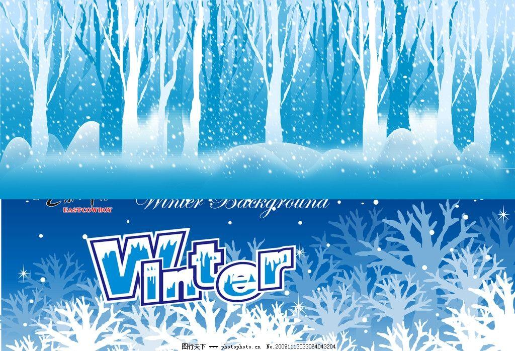 冬天背景 冬天风景 雪地 树木 泡泡 雪花 漂亮 白色 psd分层素材 源