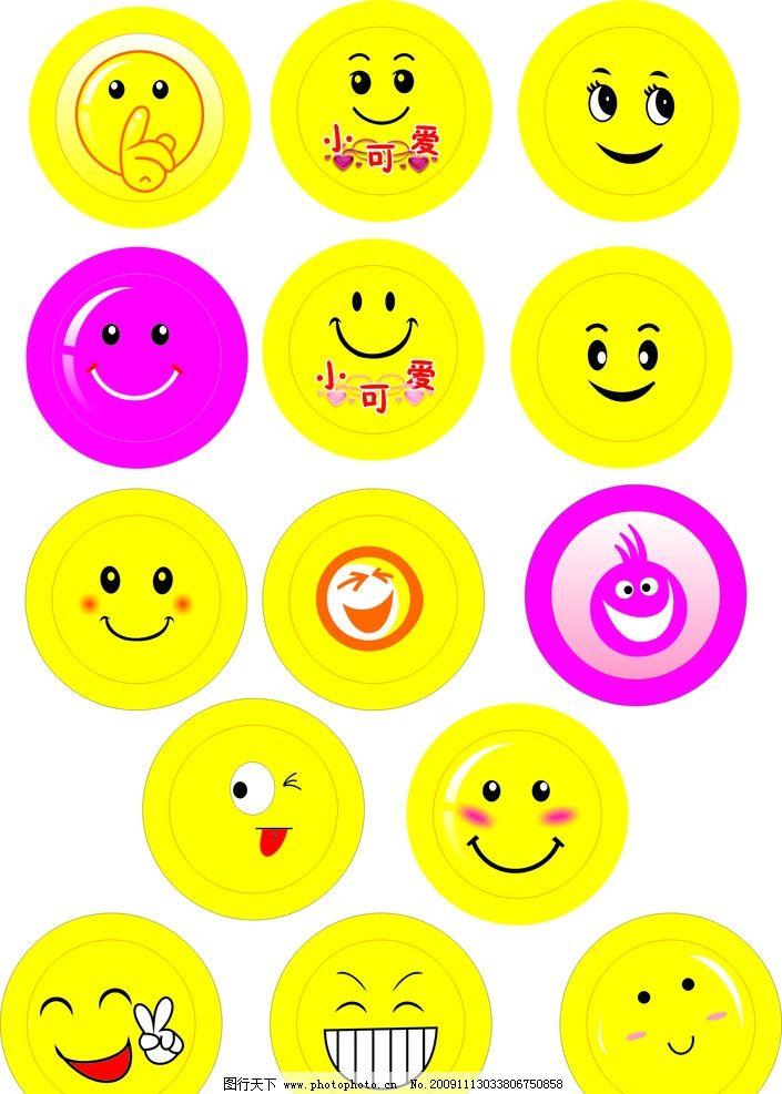 各种可爱常用笑脸 圆形图片
