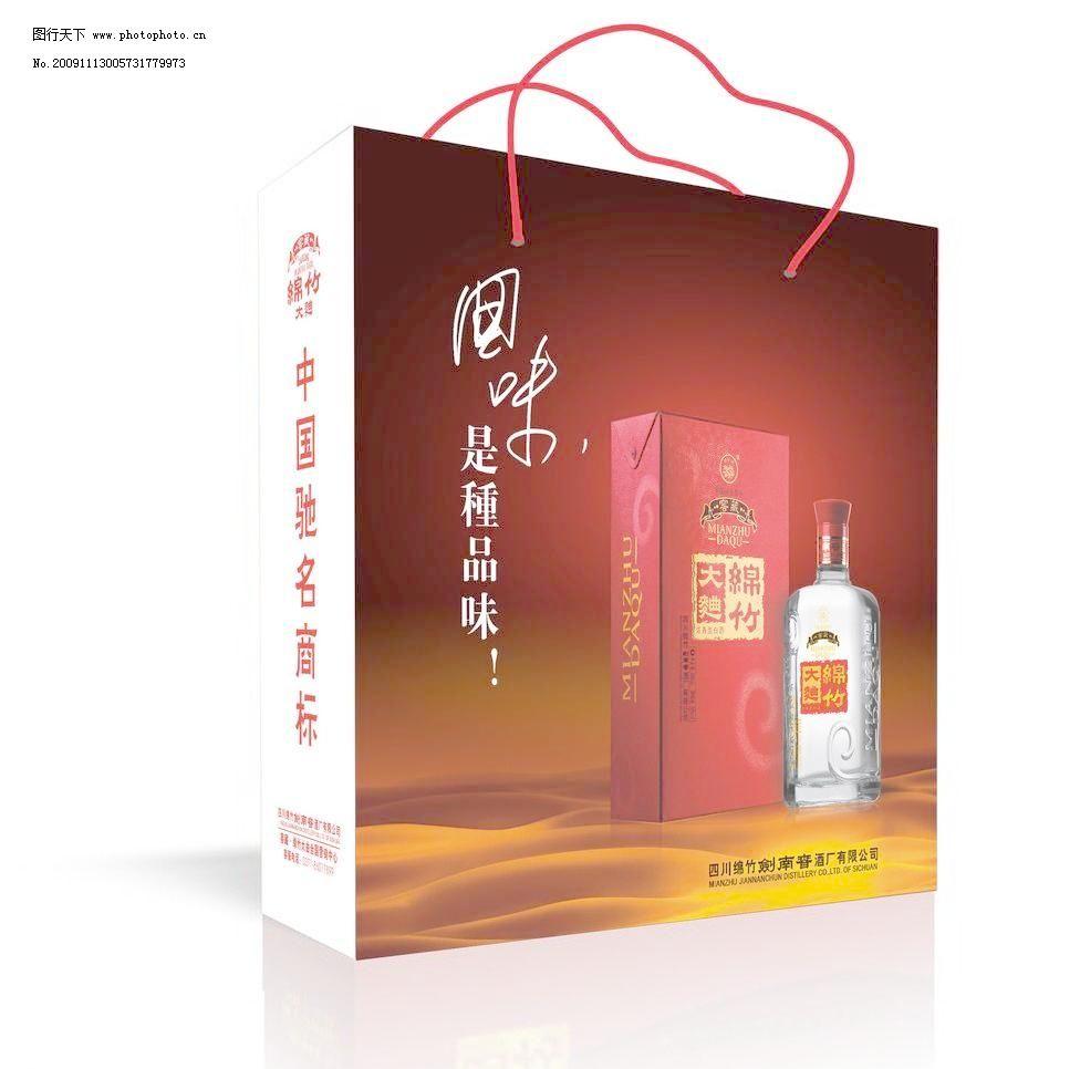 手提袋 手提袋图片免费下载 广告设计 酒 商标 手提袋模板下载图片