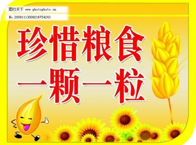 psd分层素材 公益广告 卡通人物 粮食 麦穗 食堂 向日葵 小麦 珍惜图片