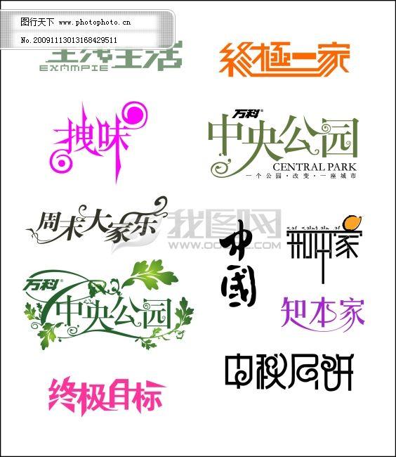 艺术字下载 艺术字体设计 艺术字库 艺术字制作 艺术字图片 中央公园