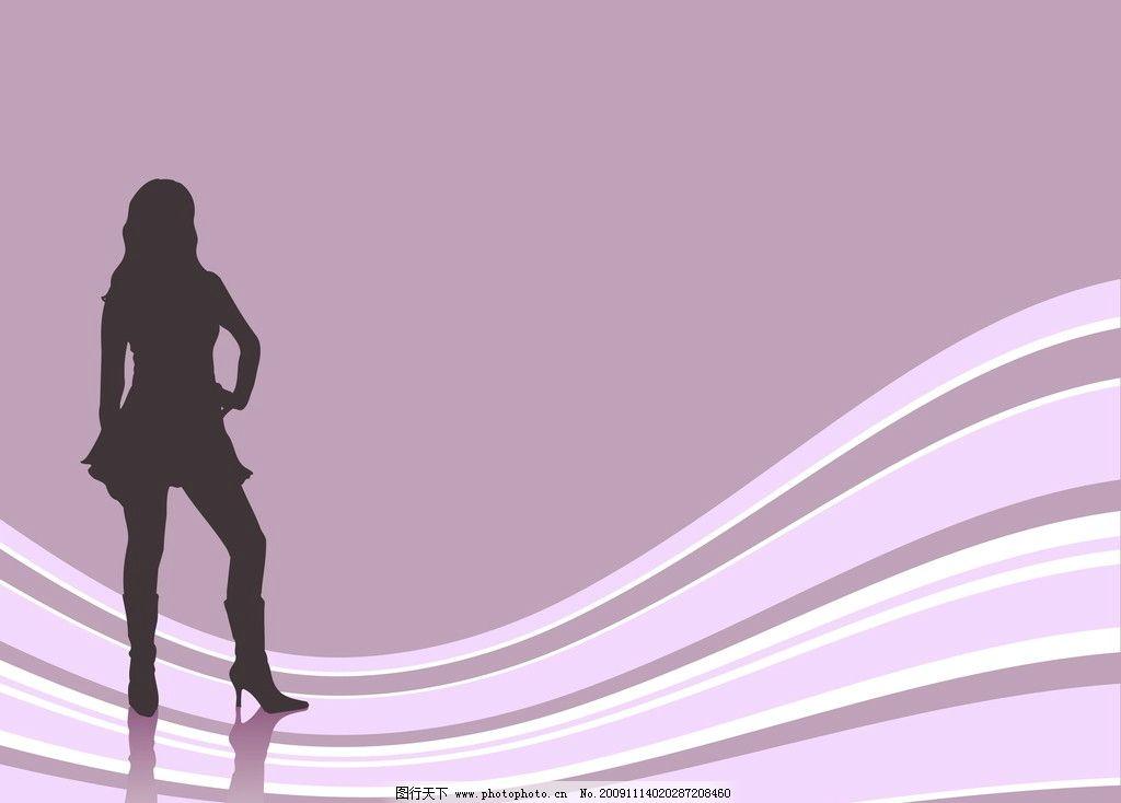 动感人物 优美底纹背景 时尚背景 背景底纹 底纹边框 设计 72dpi jpg