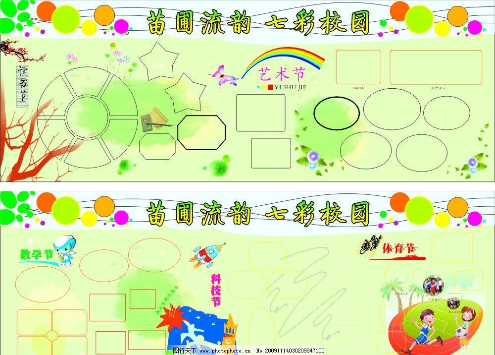 展板模板 彩虹 卡通人物 火箭 书 城堡 矢量图 展览板 花边 水墨画