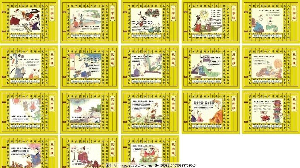 三字经 校园文化 启蒙教育 卡通漫画 文化走廊 校园布置 古典展板