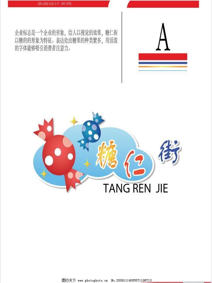 ai vi设计 广告设计 糖果 星星 云彩 ci设计标志矢量素材 ci设计标志
