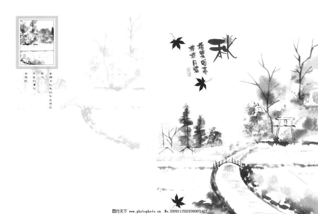春夏秋冬 时尚水墨风景封面 时尚中性图 时尚水墨封面分层图 古典古香