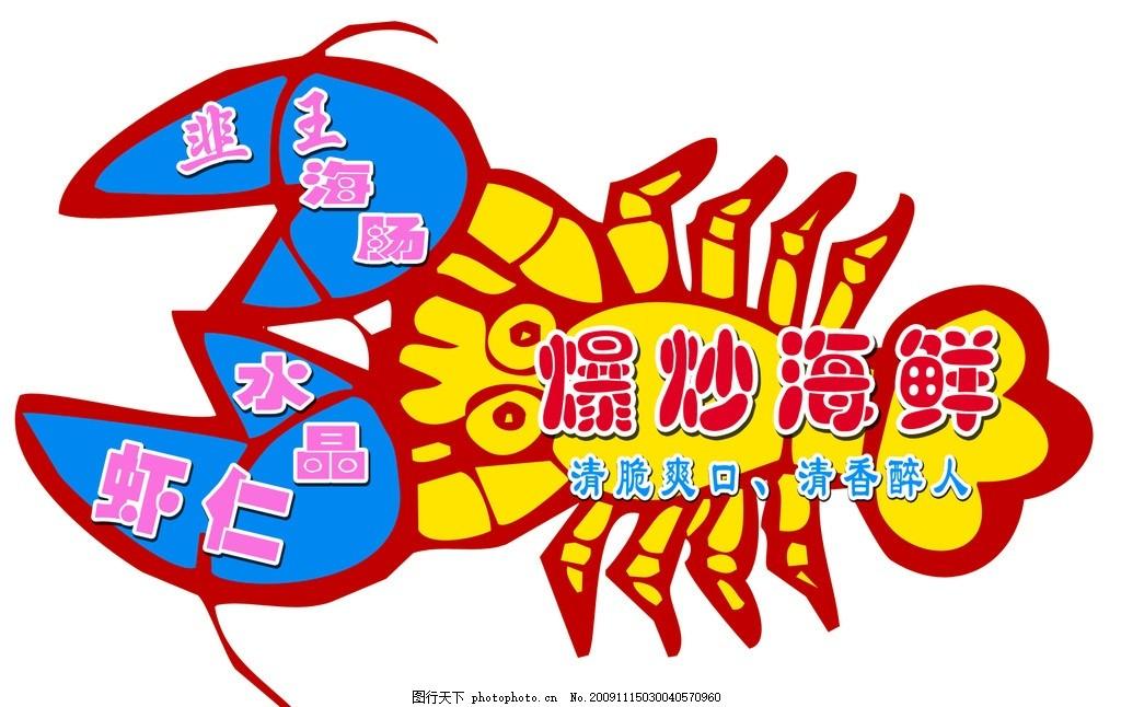 龙虾 海鲜 pop 虾 系列 卡通 海鲜pop 海报设计 广告设计模板 源文件