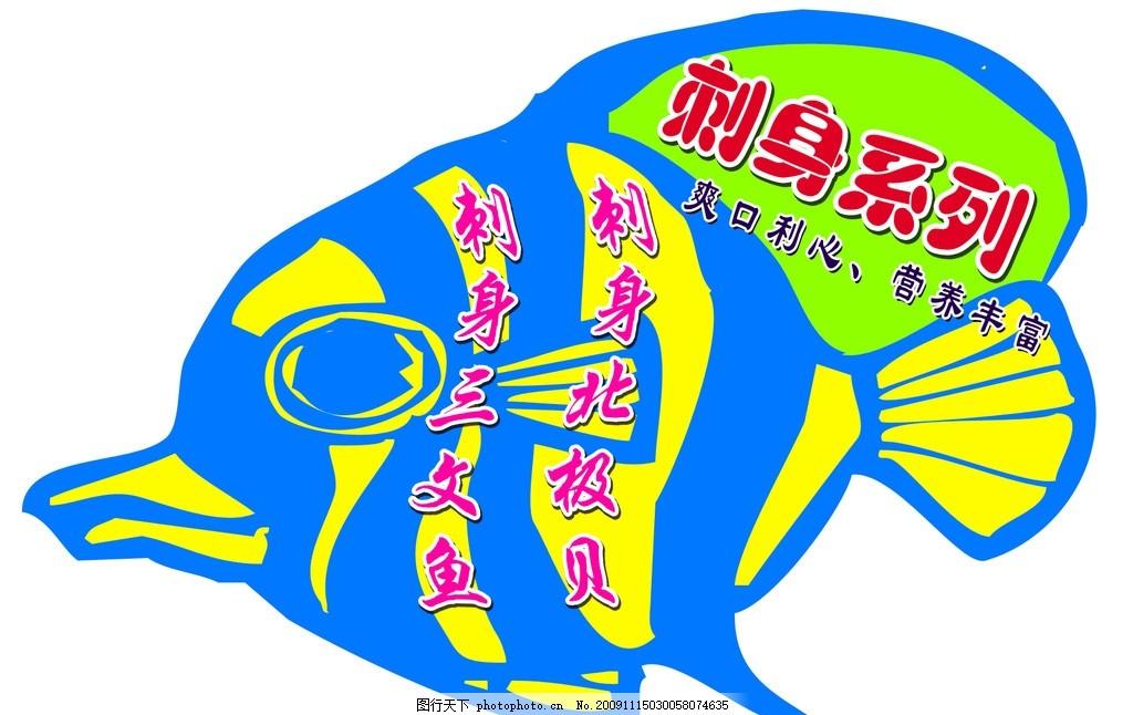 刺身 海鲜 pop 系列 海鲜pop 海报设计 广告设计模板 源文件 72dpi