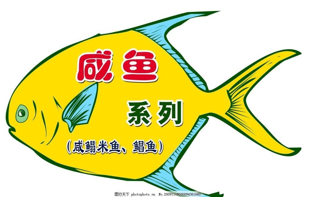 咸鱼 海鲜 pop 系列 卡通 海鲜pop 海报设计 广告设计模板 源文件 72