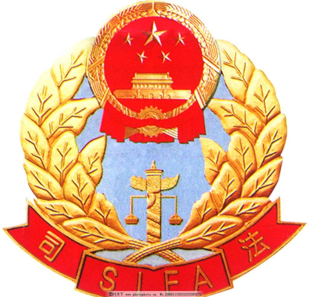 中国司法 标志 司法 国徽 穗 天平 华表 其他模版 广告设计模板 源