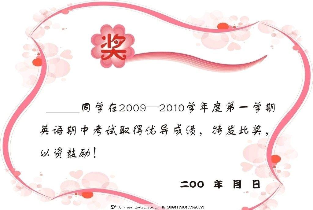 可爱奖状 奖状 英语 边框 其他设计 广告设计 矢量 cdr