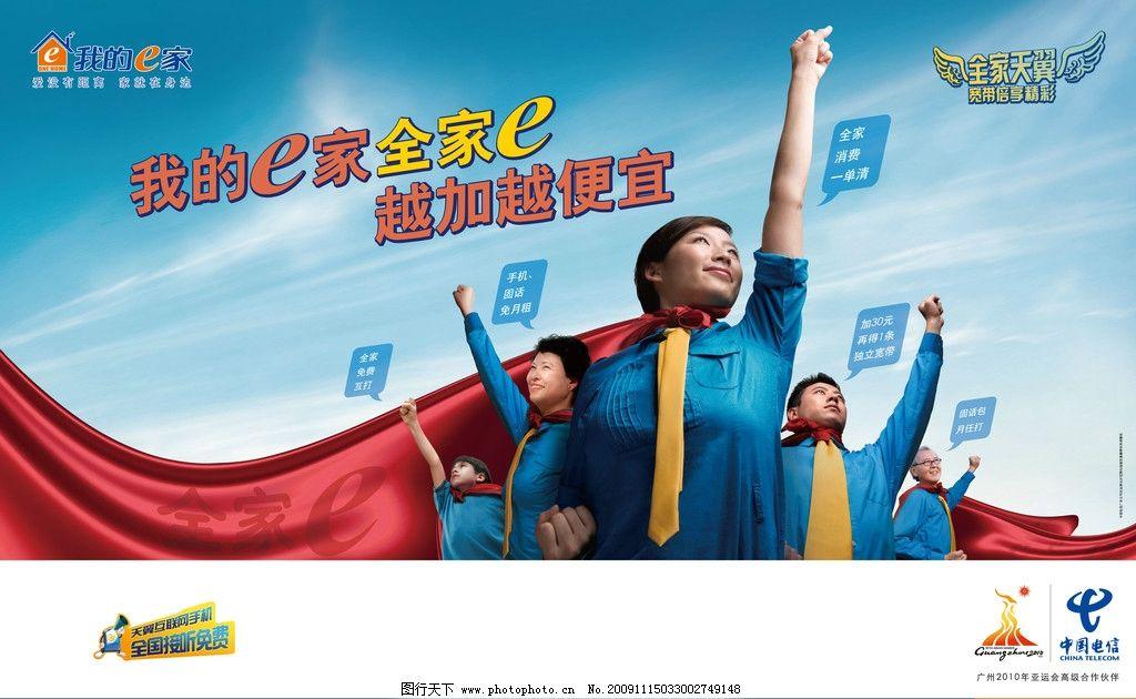 中国电信全家e家庭超人篇海报画面完稿 流量 中国电信 宽带 电脑 笔记