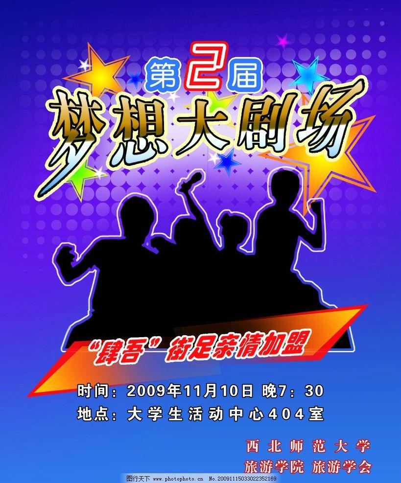 海报 宣传画 梦想大剧场 人物 校园活动 张贴画 设计 psd分层素材 源