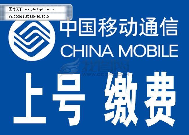 移动标专免费下载 标 电话 中国移动 中国移动 标 激费 上号 电话 psd