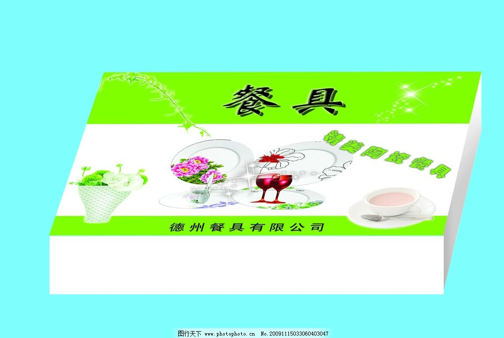 餐具 餐具包装 礼品盒 psd分层素材 源文件 300dpi psd